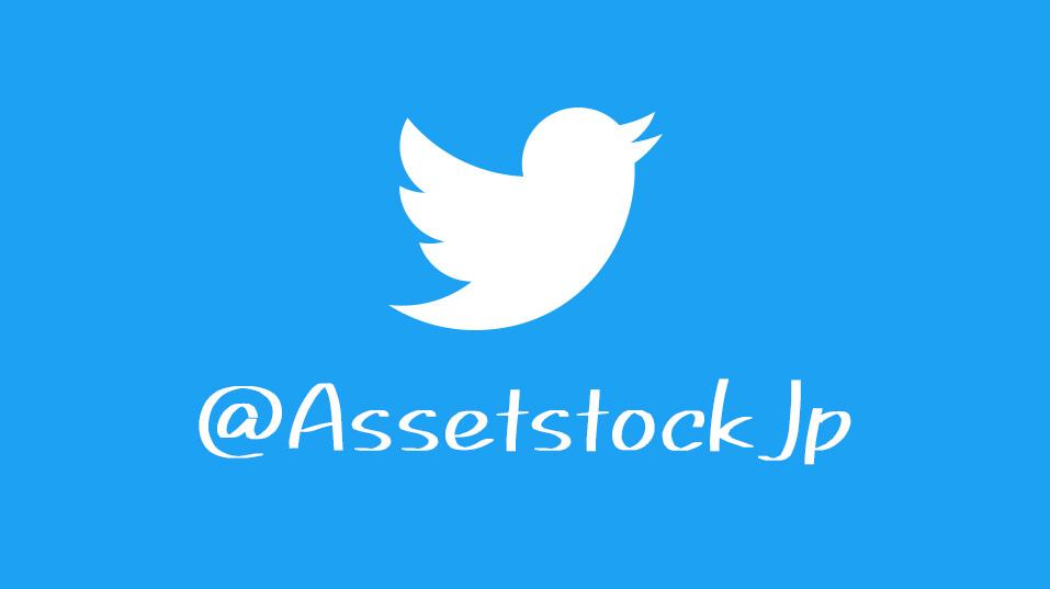 アセットストック日本版のツイッターアカウントを開設しました